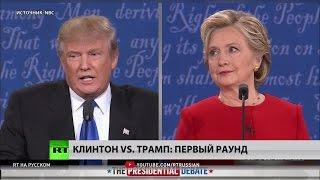 Дональд  Трамп vs. Хиллари Клинтон: первые предвыборные дебаты