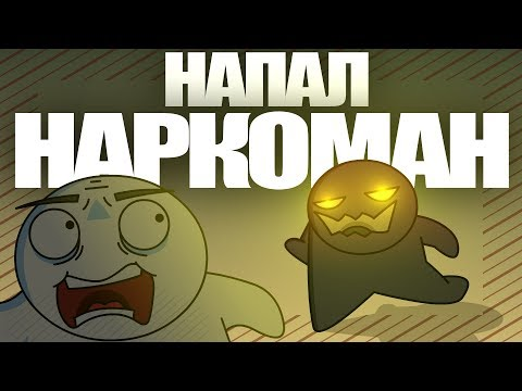 Напал Наркоман   Школьные истории (Анимация)