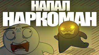 Напал Наркоман | Школьные истории (Анимация)