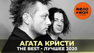 Download Агата Кристи - The Best - Лучшее 2020