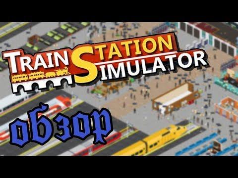 Train Station Simulator |Лучший симулятор железнодорожной станции