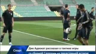 Тренеровки сборной России по футболу