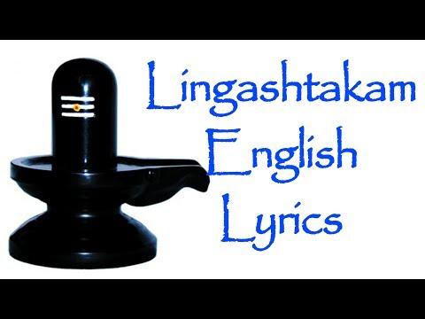 LingashtakamEnglish Lyrics - Shiva Stuthi - BHAKTHI | MAHA SHIVARATRI 2016