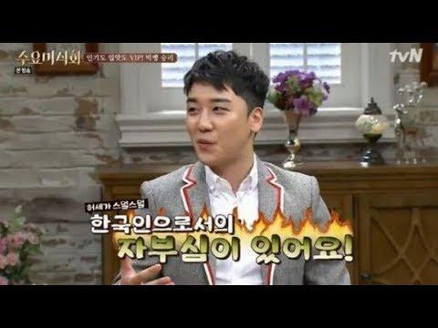 Bigbangs Seungri Explains How He Introduces Korean Food To International Friendsnews