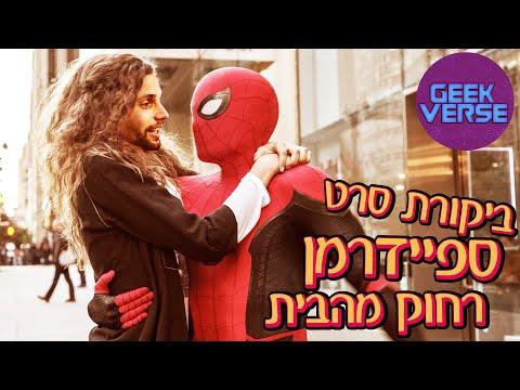 ספיידרמן: רחוק מהבית | ביקורת ללא ספוילרים (Spiderman: Far From Home)