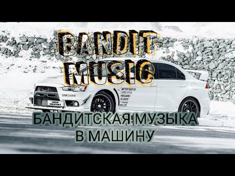ЭGO - Хулиганка (Dj Steel Alex Remix) ⚡ Бандитская Музыка в Машину 2020 ⚡ Хит 2020