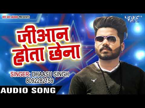 Dhaasu Singh NEW लोकगीत 2017 - Jiyan Hota Chhena - Naihar Me - Bhojpuri Hit Songs