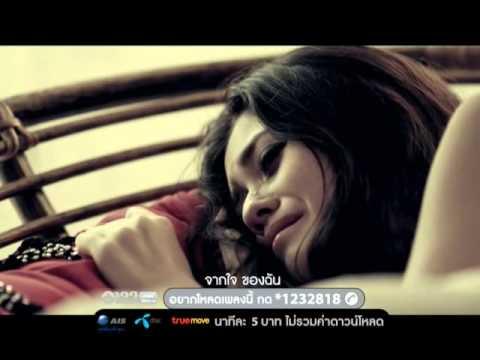 MV เพลงใหม่ 2555