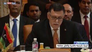 ليبيا.. شرعية حاضرة وآفاق مغلقة