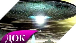 НЛО – факты вторжения на Землю. Документальный фильм