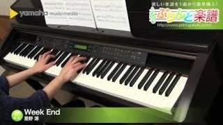 Week End / 星野 源 : ピアノ(ソロ) / 中級
