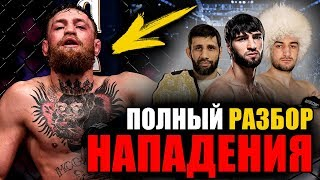 Разбор нападения на Конора UFC 229 / Пощечина Зубайры / Папаха Абубакара / Удар сзади от Эмирагаева