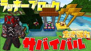 【Minecraft】ラッキーブロックでサバイバル!エンドラ討伐を目指せ!pa…