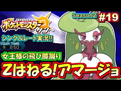 【ポケモンSM】女王様!Zはねるアマージョ!シングルレート対戦実況!シーズン2 #19【ポケモンサン ムーン】