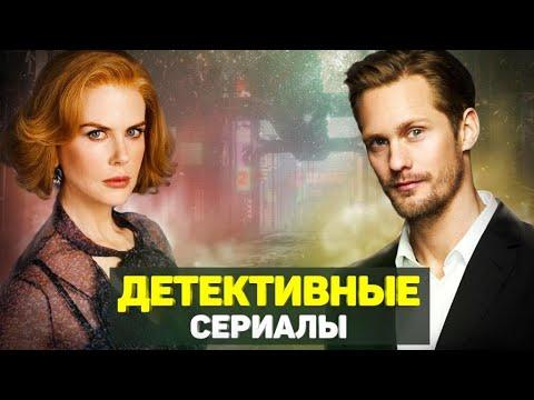 Лучшие детективные сериалы 2016 2017 года список рейтинг