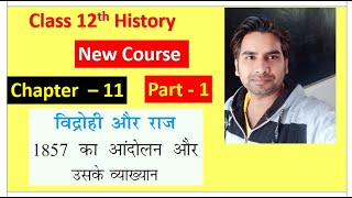Class 12th History, Chapter - 11th (Part - 1 ) विद्रोही और राज , 1857 का विद्रोह, Rebels and the Raj