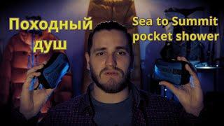 Обзор отзыв о легкоходном душе Sea to Summit pocket shower 4k