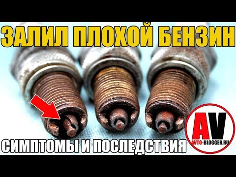 Залил плохой бензин УБИЛ ДВИГАТЕЛЬ Симптомы и последствия
