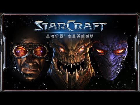 《星海爭霸》高畫質重製版邀請賽 Day 2 - StarCraft Remastered Invitation