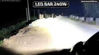 Светодиодная балка 240W - однорядная комбинированная с оранжевой подсветкой(Небольшой видеообзор отличной однорядной рефлекторной светодиодной балки на 10W раздельного включения..., 2016-01-13T07:16:24.000Z)