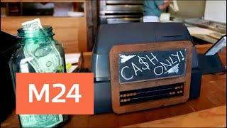 Почему московские кафе и рестораны отказываются принимать к оплате банковские карты - Москва 24