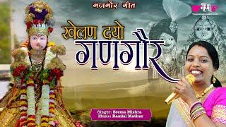 Download Hindi Video Songs - Khelan do Gangor | Rajasthani Gangaur Songs | Gangaur Festival Videos