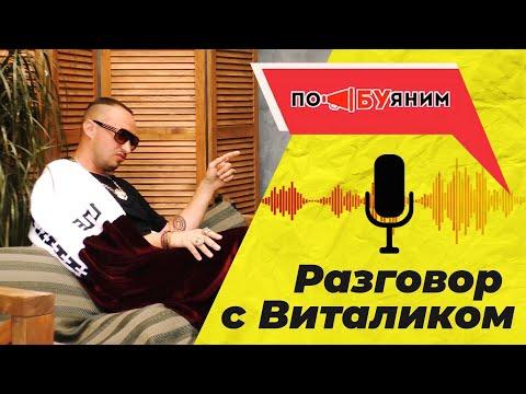 """""""ПоБУЯНиМ"""" -  интервью с Виталием Артистом, группа """"Без Билета"""""""