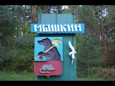 Путешествие в г. Мышкин