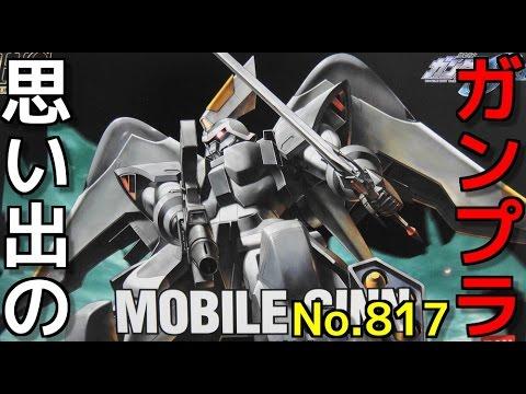 817 HG 1/144 ZGMF-1017 モビルジン 『機動戦士ガンダムSEED』