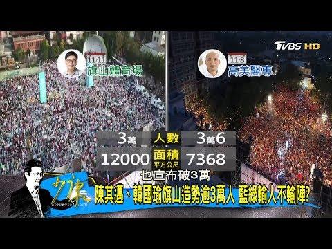 選前12天!韓國瑜民調領先陳其邁17%韓流翻轉高雄?少康戰情室 20181112