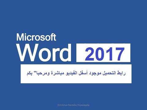 تنزيل مايكروسوفت 2016 مجانا