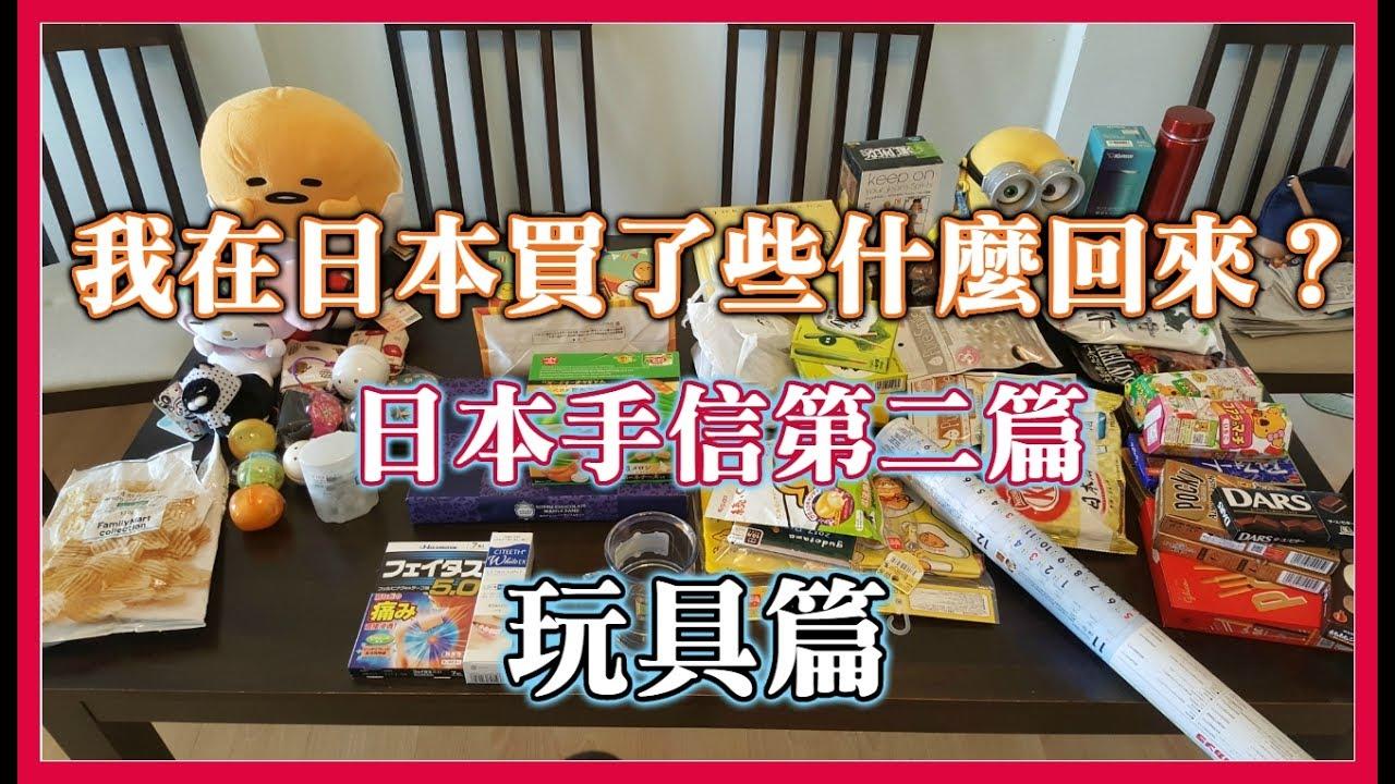 【日本玩具】 我在日本買了些什麼回來?日本手信第二篇:玩具篇 - YouTube
