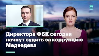 Кира Ярмыш: Директора ФБК сегодня начнут судить за коррупцию Медведева
