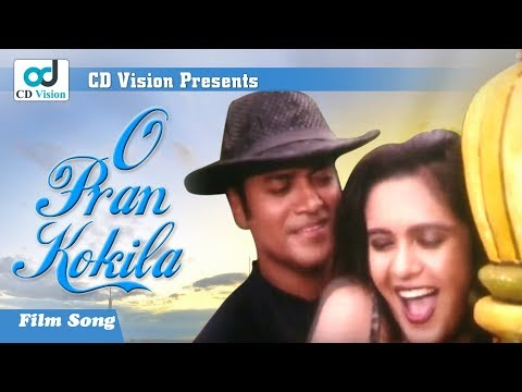 O Pran Kokila | Asif | Shahin Alam | Bangla movie song | CD Vision