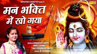 Man Bhakti Me Kho Gaya | Bhole Baba Superhit Song | Rajmani Arya | Rathore Cassettes