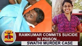 Breaking News: Swathi Murder Case - Ramkumar commits Suicide in Prison
