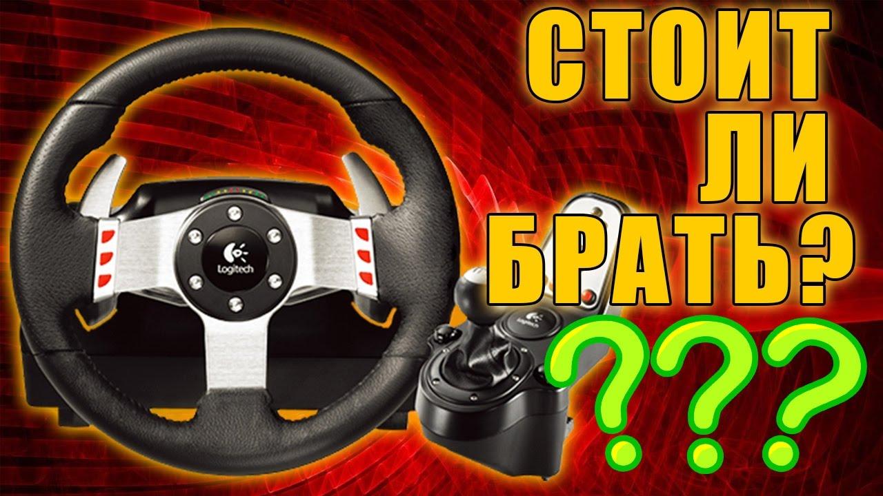 Как сделать руль поварачивающийся на 450 градусов - YouTube