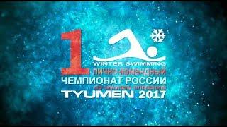 Первый лично-командный чемпионат России по зимнему плаванию