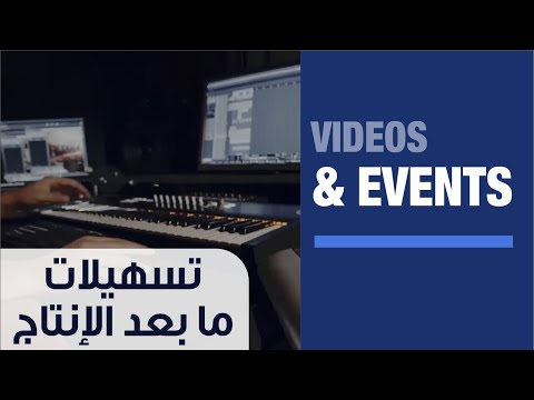 Arab Telemedia's Post Production Facilities