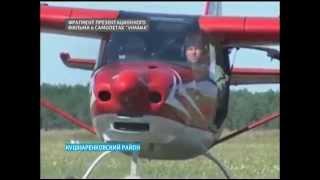 видео Новости частной авиации | Новости авиации - страница 8