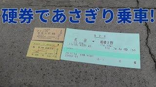 【激レア】ロマンスカーあさぎり号に硬券で乗る方法(ふじさん号)