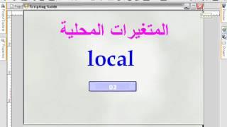 دروس 5.AutoPlay Media Studio 7 -الجزء 9- المتغيرات المحلية