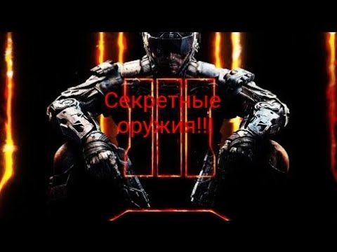 CALL OF DUTY BLACK OPS 3 Секретные оружия!!!