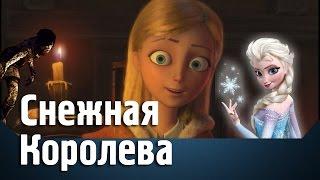 Снежная Королева - обзор от MovieMage (наш ответ Frozen)
