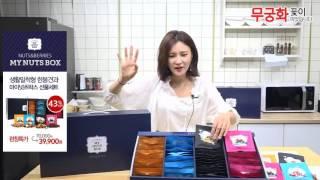 [넛츠앤베리스 최저가] NEW 마이넛츠박스 선물세트2 …