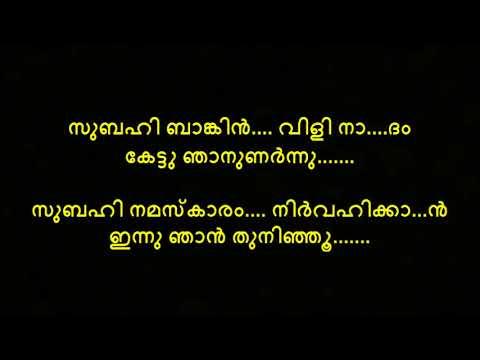 Subhi Bankin Vili Nadam Karaoke