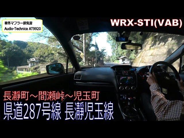 埼玉県道287号線 長瀞児玉線 長瀞町~間瀬峠~児玉町 WRX STI