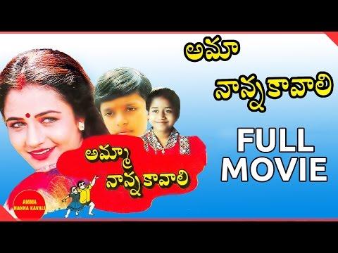 Amma Nanna Kavali Telugu Full Length Movie || Anand, Ooha || Telugu Hit Movies