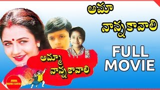 Amma Nanna Kavali Telugu Full Length Movie    Anand, Ooha    Telugu Hit Movies