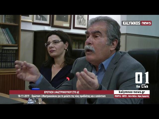18-11-2019     Ερώτηση Ι.Μαστροκούκου για τη μελέτη της νέας προβλήτας και η απάντηση